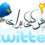 22 سایت کمکی برای توییتر