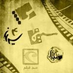 آگاهی از فیلمهای منتخب هفته با نوین تصویر